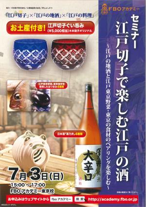 江戸切子で楽しむ江戸の酒