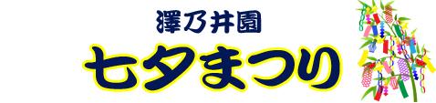 澤乃井園 七夕まつり