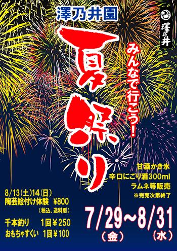 澤乃井園の夏祭り