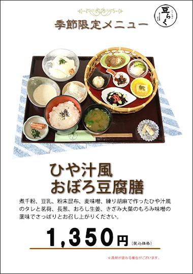 ひや汁風おぼろ豆腐膳