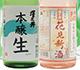 春の蔵元直送 SSH-31花見新酒(送料込)
