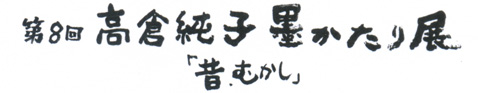 gallery-takakura