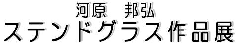 ga_title_20140515