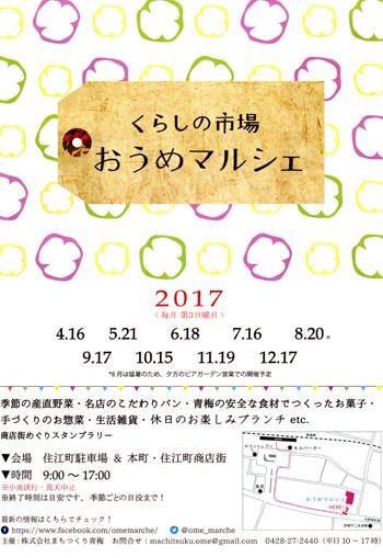 2017omemarche01
