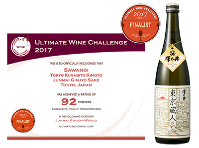 Ultimate Beverage Challenge 2017