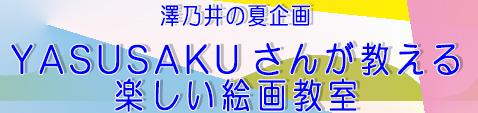 ga_yasusakuschool_tai