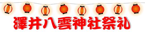 澤井八雲神社祭礼
