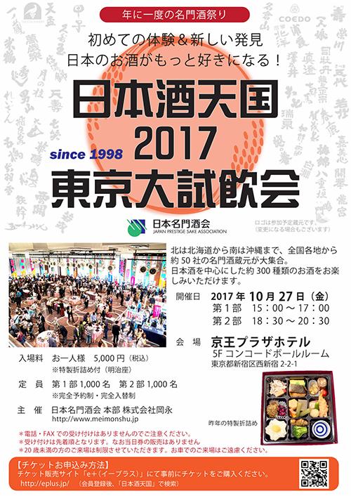 日本酒天国2017東京大試飲会