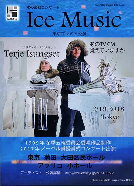氷の楽器コンサート Ice Music