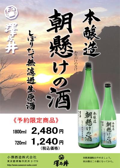 澤乃井 本醸造無濾過生原酒 朝懸けの酒 あさがけのさけ