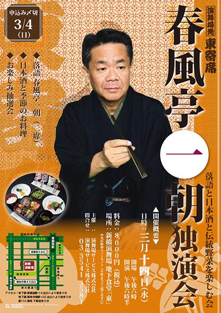 落語と日本酒と伝統野菜を楽しむ会