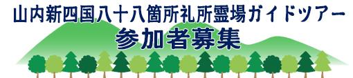 山内新八十八箇所礼所霊場ガイドツアー