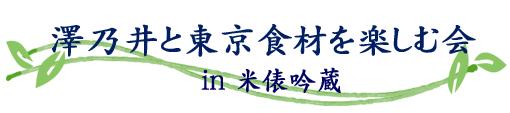 澤乃井と東京食材を楽しむ会