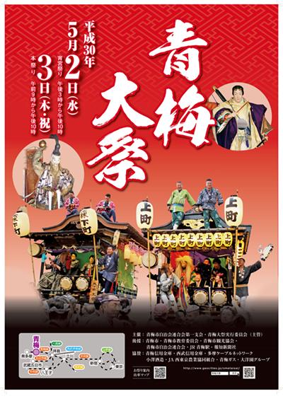 青梅大祭2018
