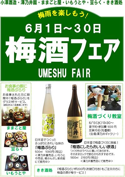 梅酒フェア2018