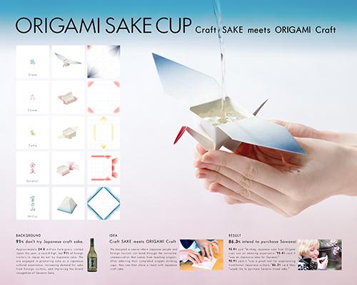 折り紙酒器