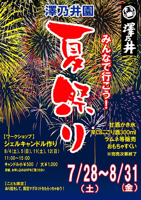 澤乃井園夏祭り2018