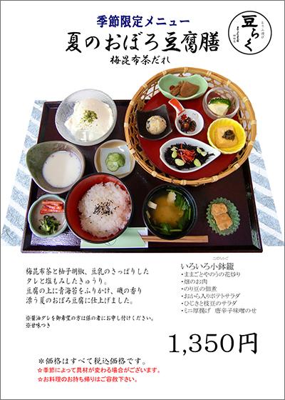 夏のおぼろ豆腐膳