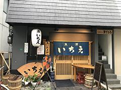 魚 酒 いちえ(兵庫)