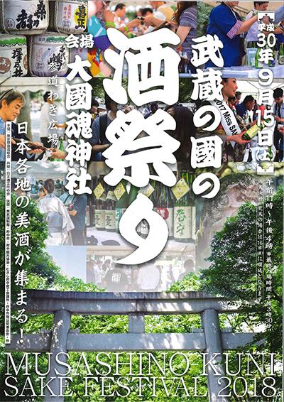 武蔵の國の酒祭り2018