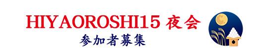 HIYAOROSHI15夜会