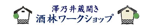 澤乃井蔵開き酒林ワークショップ参加者募集