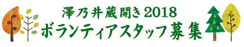 澤乃井蔵開き2018ボランティアスタッフ募集
