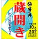 澤乃井蔵開き10月20日開催!