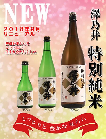 特別純米酒リニューアル