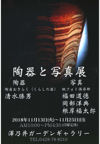 okiraku201811_dm_s