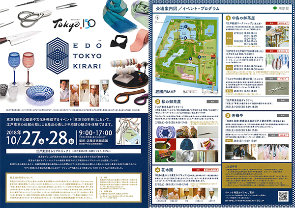 江戸東京プロジェクト