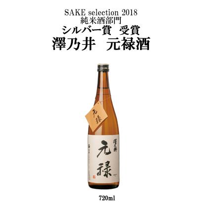 sake selection2018_genroku