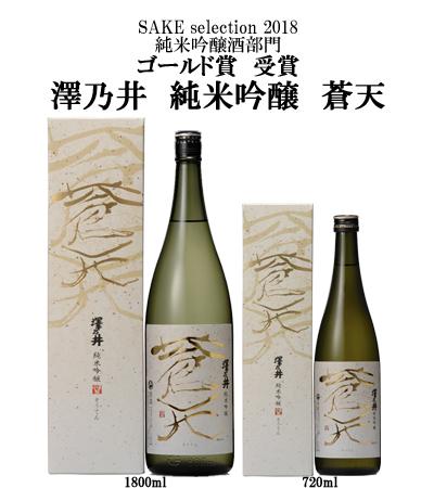 sake selection2018_souten
