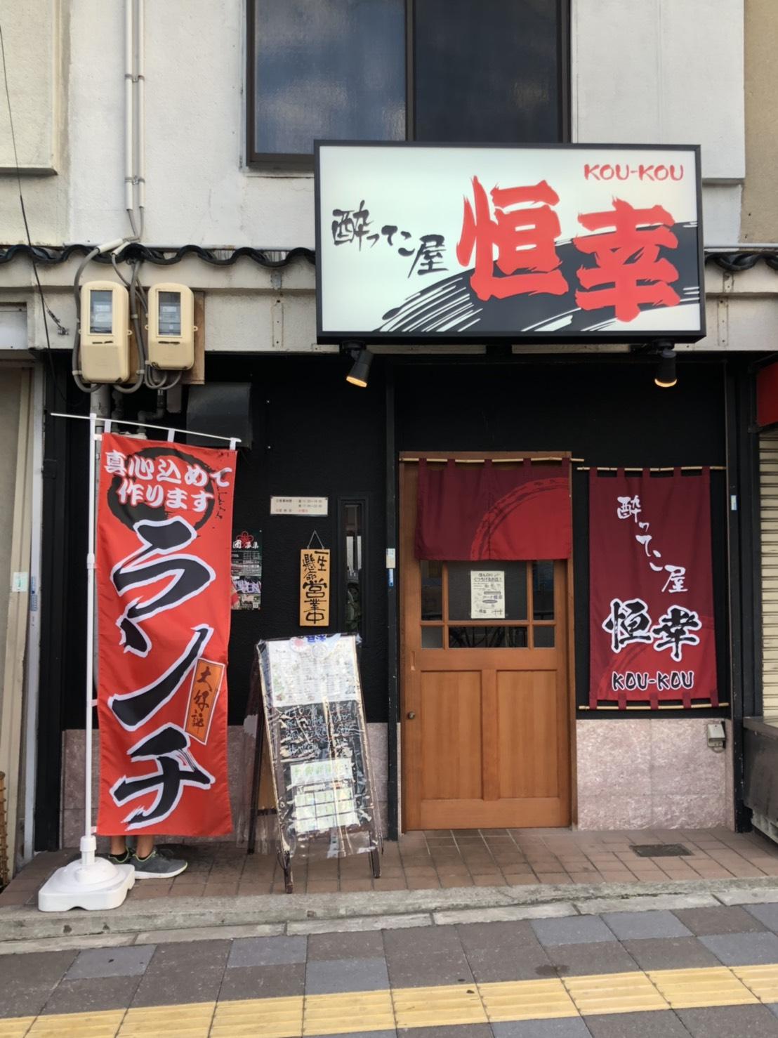 酔ってこ屋 恒幸(大阪)