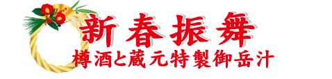 澤乃井 新春振舞