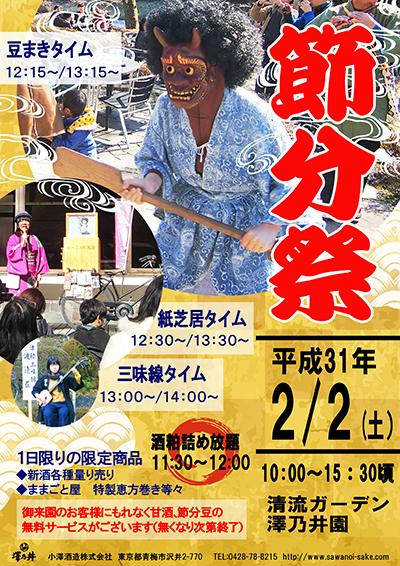 澤乃井節分祭2019