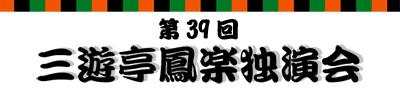 三遊亭凰楽独演会