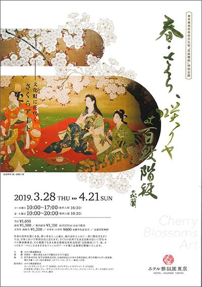 春・さくら、咲クヤ at 百段階段