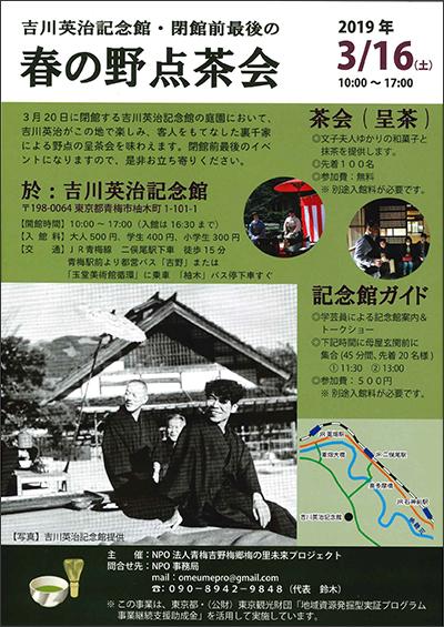 吉川英治記念館 春の野点茶会