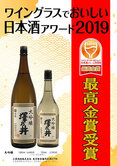ワイングラスでおいしい日本酒アワード最高金賞受賞