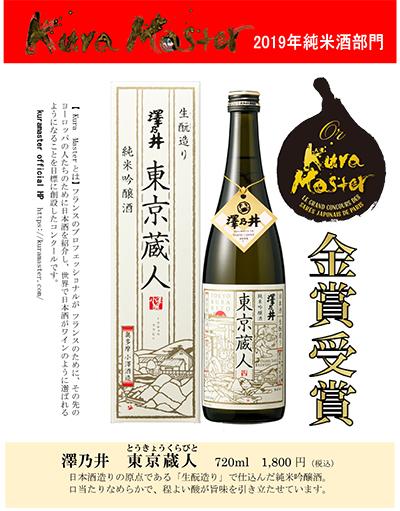 kuramaster2019 東京蔵人