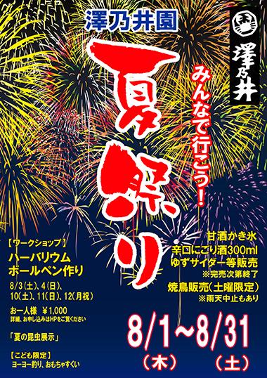 澤乃井園夏祭り
