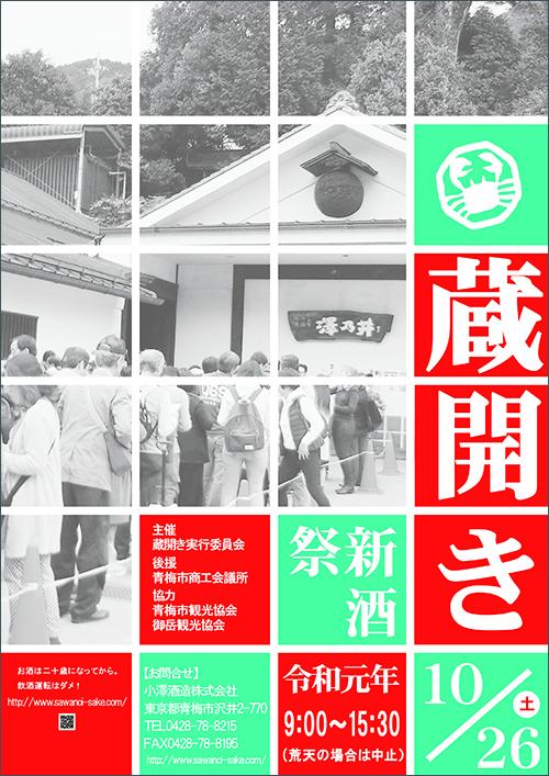 澤乃井蔵開き2019