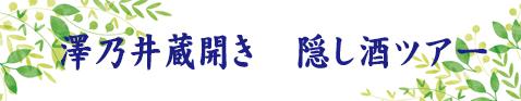 澤乃井蔵開き隠し酒ツアー