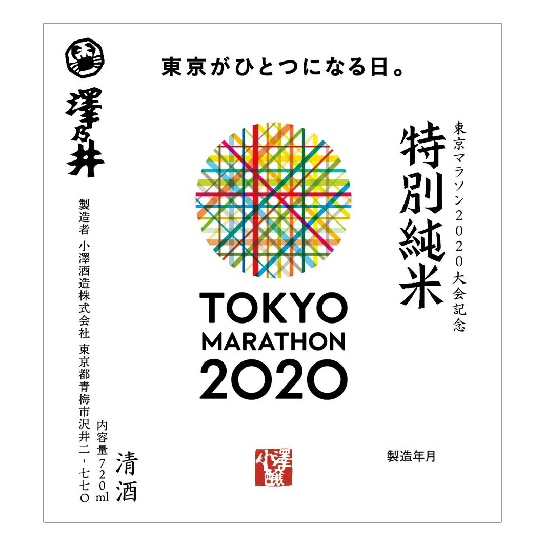 東京マラソン2020記念酒 東京がひとつになる日。