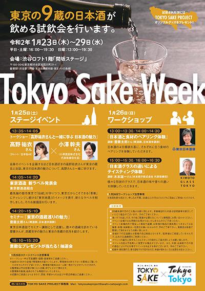 tokyo sake week