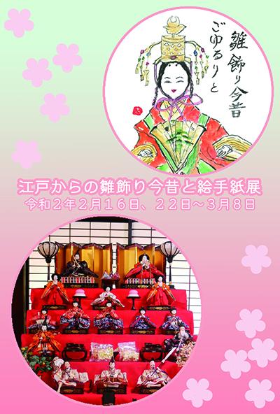 江戸からの雛飾り今昔と絵手紙展