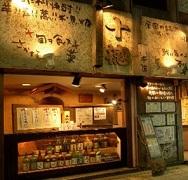 新宿十徳本店