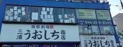 海鮮酒場 三浦うおしち商店