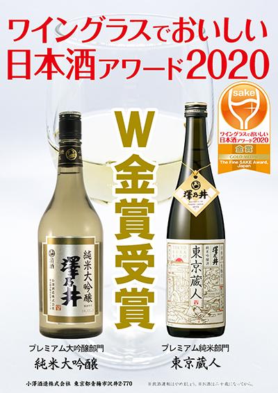 ワイングラスでおいしい日本酒アワード2020受賞